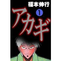 アカギ〜鷲巣麻雀完結編〜の原作
