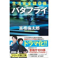 警視庁ゼロ係〜生活安全課なんでも相談室〜の原作
